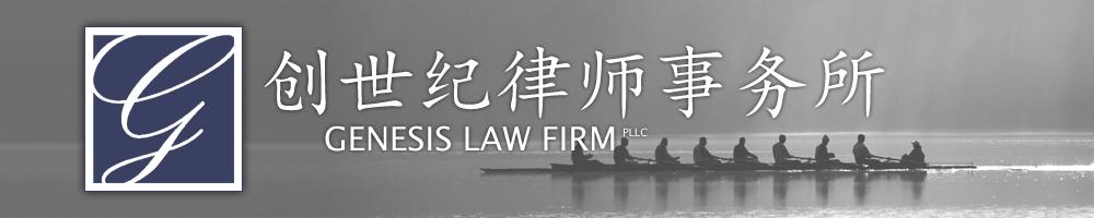 创世纪律师事务所
